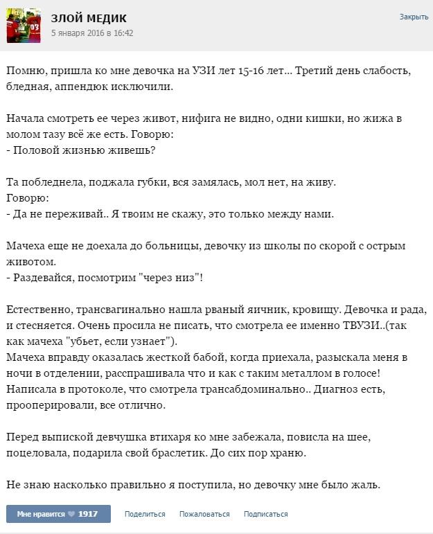 Курьезные случаи из врачебной практики. Часть 53 (25 скриншотов)