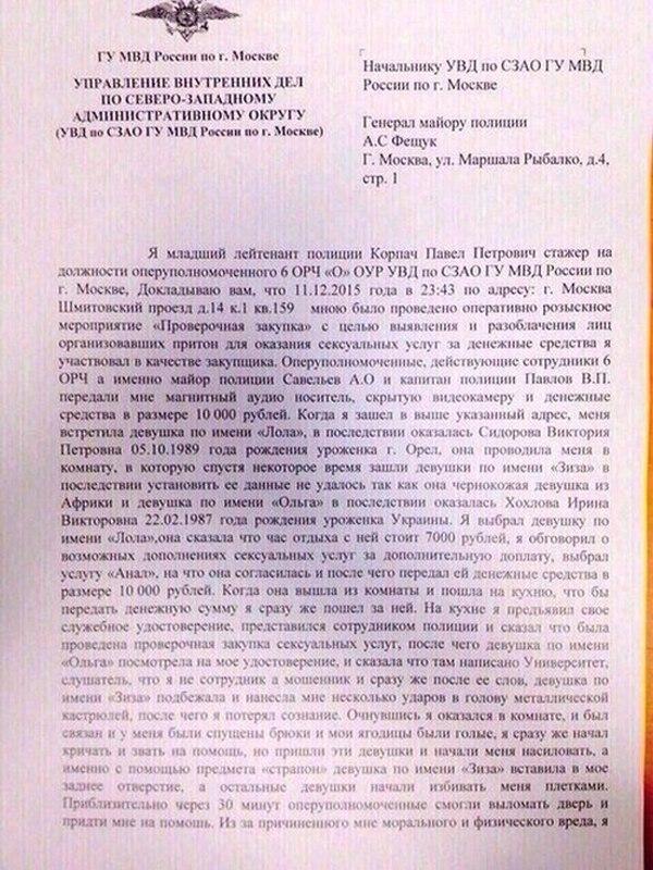 В Москве в ходе контрольной закупки проститутки изнасиловали полицейского (2 фото)