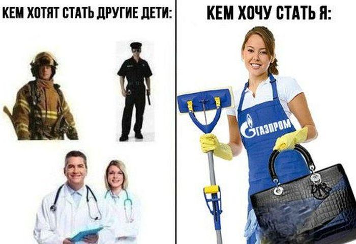 """""""Газпром"""" начал урезать зарплаты сотрудникам. Несогласным предлагают уволиться, - """"Интерфакс"""" - Цензор.НЕТ 7723"""