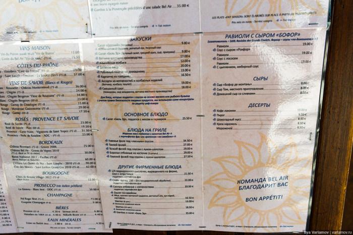 Во сколько обходится отдых в Куршевеле (48 фото)