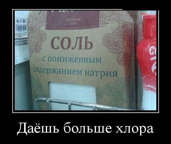 http://cdn.trinixy.ru/pics5/20160114/demotivatory_12.jpg