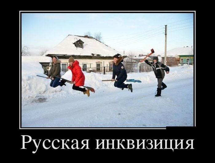 http://cdn.trinixy.ru/pics5/20160114/demotivatory_15.jpg