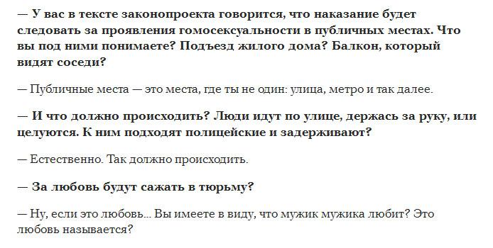 Госдума РФ может запретить однополым парам демонстрацию чувств в публичном месте (6 фото)