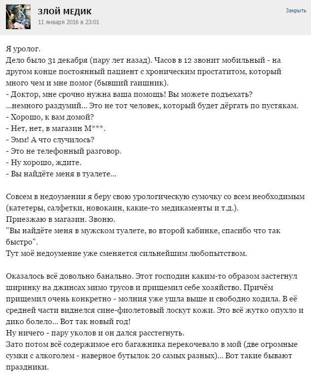 Курьезные случаи из врачебной практики. Часть 54 (25 скриншотов)