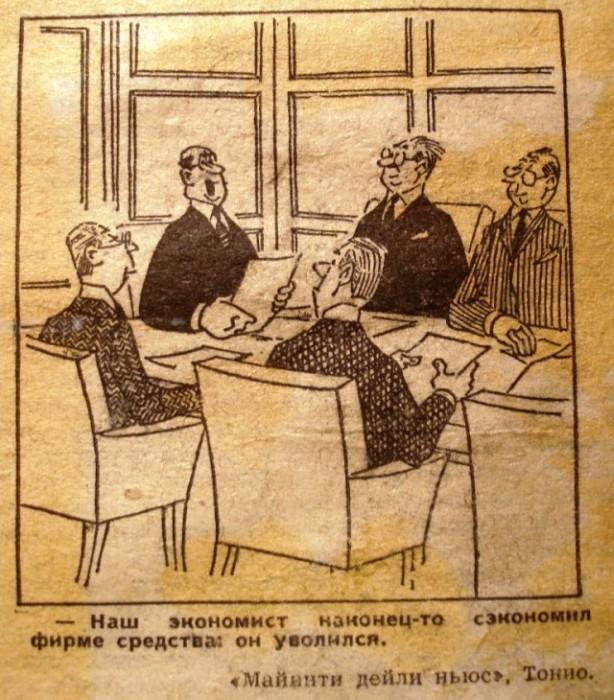 Старые зарубежные карикатуры о кризисе вновь обрели актуальность (19 картинок)