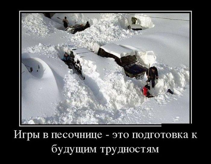 http://cdn.trinixy.ru/pics5/20160121/demotivatory_05.jpg