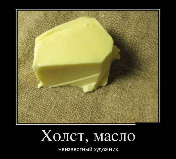 http://cdn.trinixy.ru/pics5/20160121/demotivatory_18.jpg