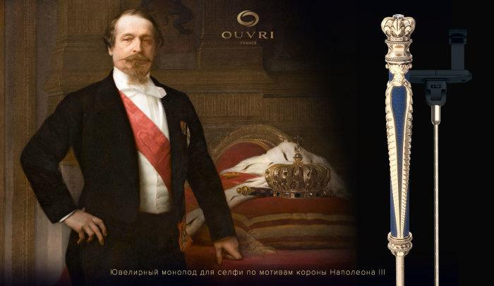В России появился монопод для селфи за 3,84 млн рублей(17 фото)