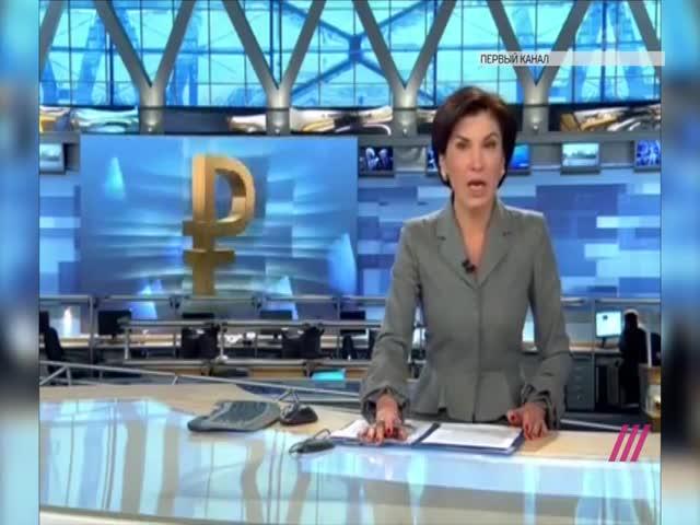 Федеральные телеканалы о падении курса рубля