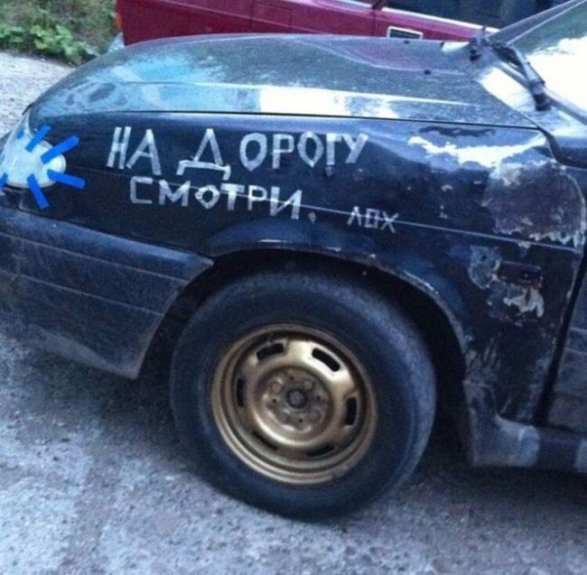 Свежая порция автомобильного юмора (36 фото)