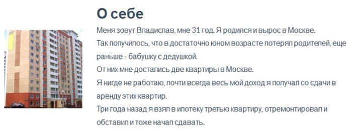 Московский рантье дает советы другим арендодателям (7 картинок)