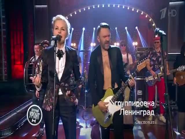 Группа «Ленинград» исполнила «Экспонат» в программе «Вечерний Ургант»
