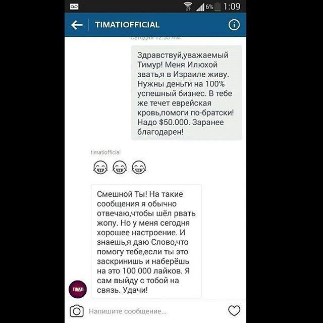 Тимати обещал своему подписчику 50 000 долларов за 100 000 лайков (2 фото)