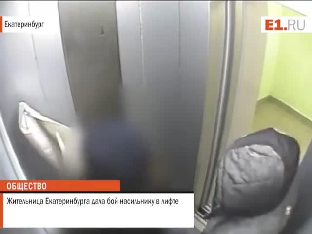 В Екатеринбурге девушка избила насильника