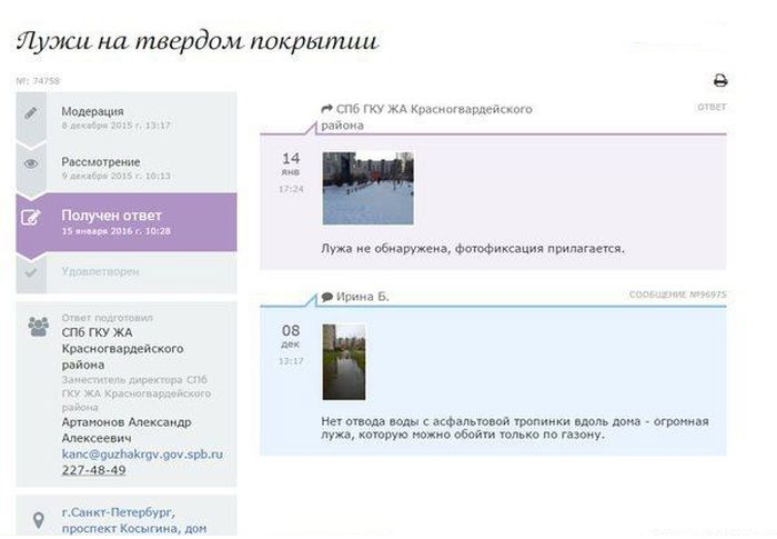 Питерские коммунальщики ответили на жалобу (2 скриншота)