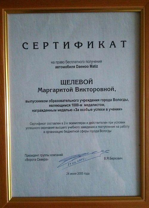 Как вологодские чиновники и бизнесмены обманули серебряную медалистку одной из школ (3 фото + текст)