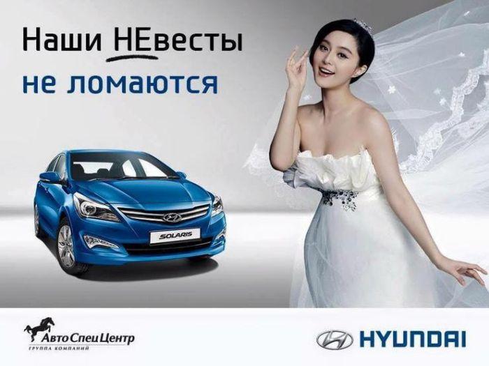 Hyundai затроллил «АвтоВАЗ». Настоящая война «НЕвест» (2 фото)