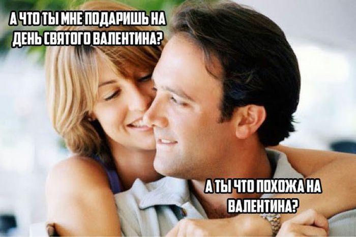 Циничные шутки о Дне святого Валентина (25 картинок)