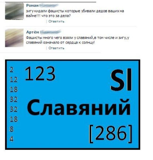 «Новые элементы» таблицы Менделеева (25 скриншотов)