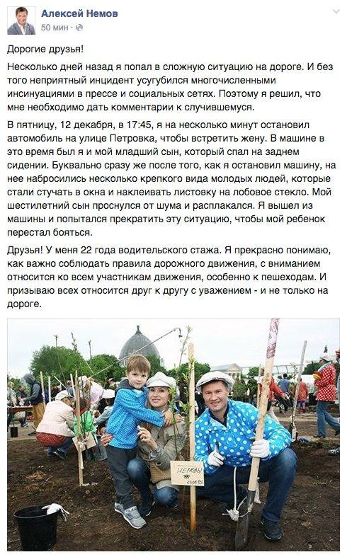 Алексей Немов прокомментировал конфликт с активистами движения «СтопХам» (фото)