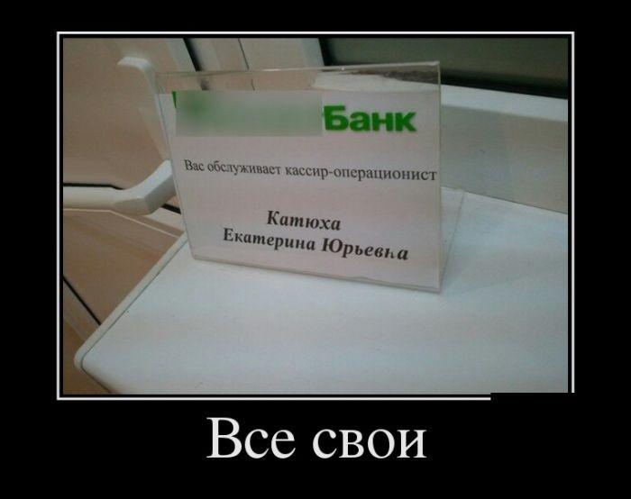 http://trinixy.ru/pics5/20160219/demotivatory_30.jpg