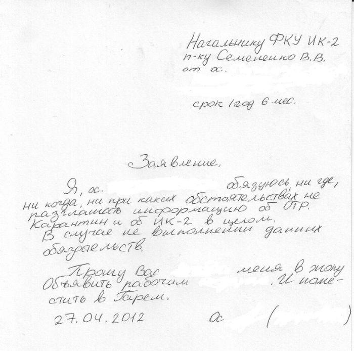 По факту издевательства над заключенными в ИК №2 Екатеринбурга возбуждено уголовное дело (5 фото + 2 видео)