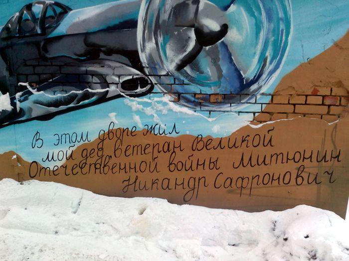 Патриотическое граффити от благодарного внука (4 фото)