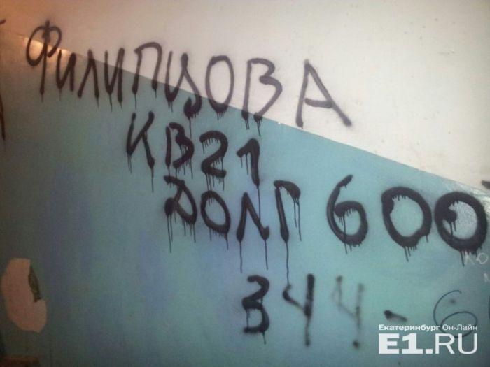 В Екатеринбурге требовавшие вернуть долг коллекторы перепутали подъезд (3 фото)
