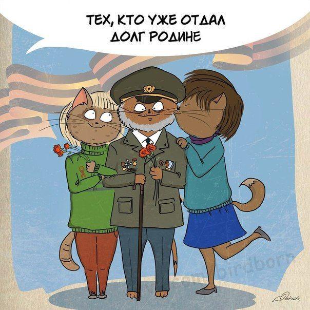 Поздравительные комиксы в День защитника Отечества (10 картинок)