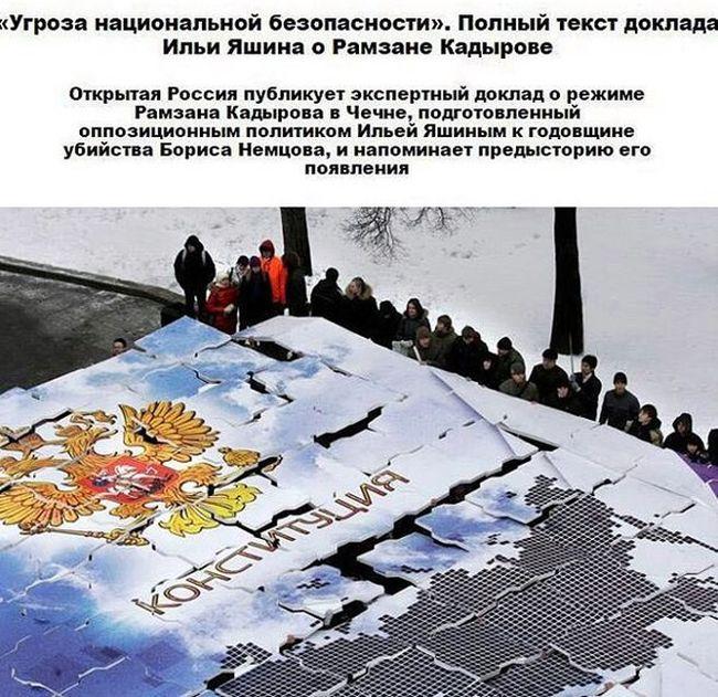 Кадыров испортил премьеру доклада оппозиционера Ильи Яшина «Угроза национальной безопасности» (2 фото + текст)