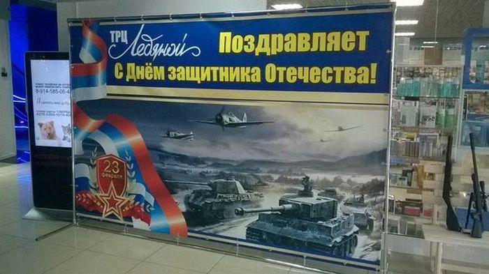 В Благовещенске к 23 февраля вывесили баннер с немецким танком и перевернутым российским флагом (фото)