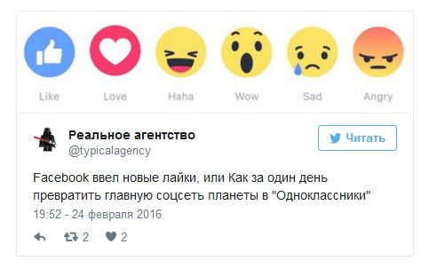В Facebook теперь можно выражать свои эмоции лайком (14 фото)
