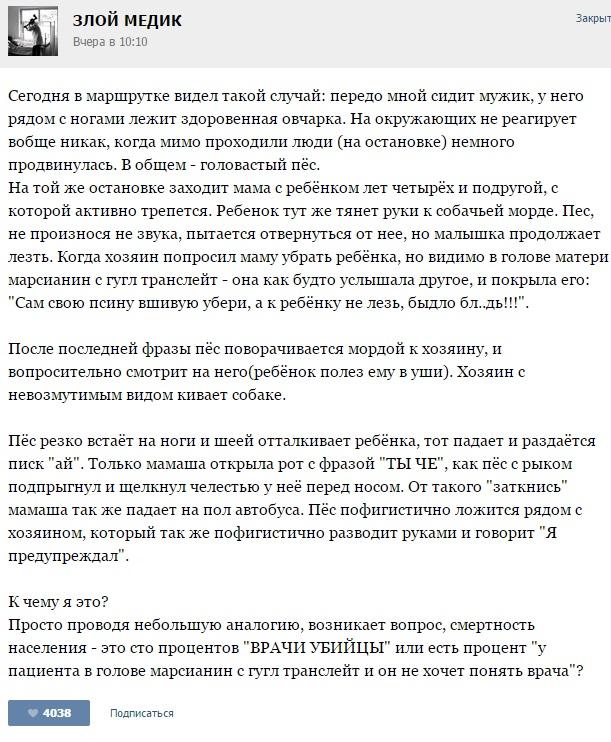 Курьезные случаи из врачебной практики. Часть 59 (22 скриншота)
