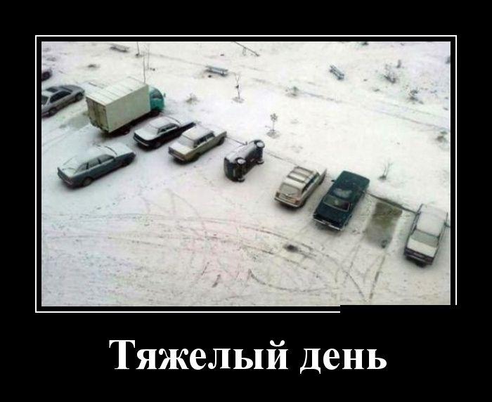 http://trinixy.ru/pics5/20160225/demotivatory_24.jpg