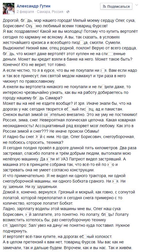 Мэр Самары Олег Фурсов подал в суд на поэта Александра Гутина за пост в Facebook (3 фото)
