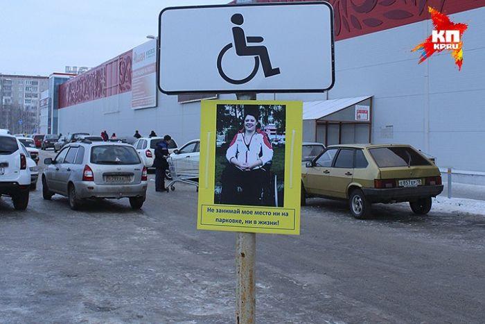 Пятиклассница отучила ижевских водителей занимать места для инвалидов на парковках (4 фото)
