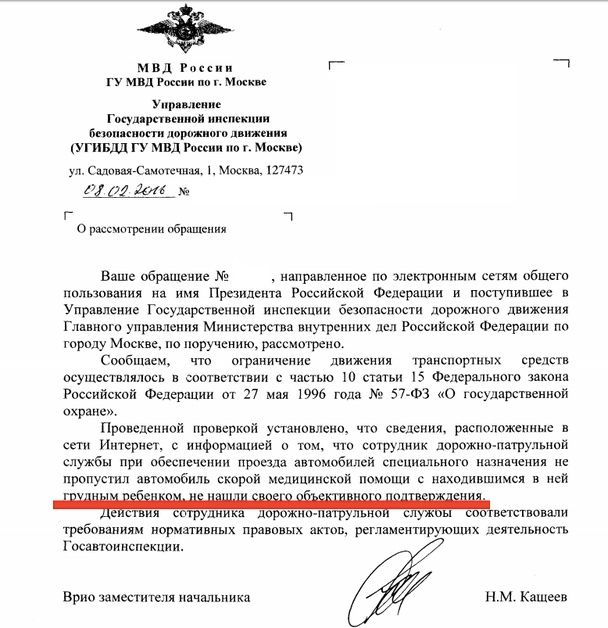 ГИБДД ответило на запрос по поводу скорой, которую не пропустили из-за кортежа Медведева (фото)