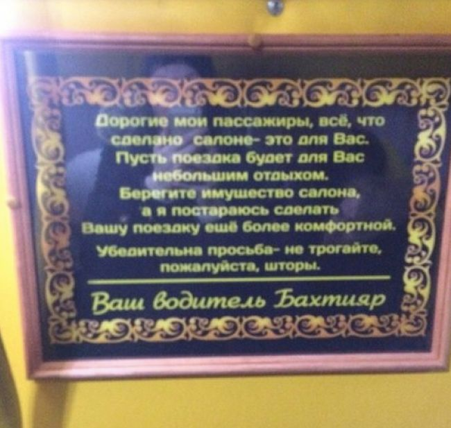 Роскошная омская маршрутка (2 фото)