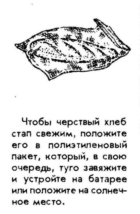 Маленькие хитрости советских времен (19 картинок)