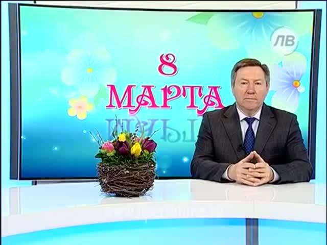 Губернатор Липецкой области Олег Королев поздравил женщин