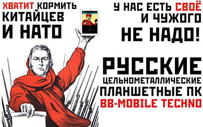 Патриотичные «таблетки» для россиян