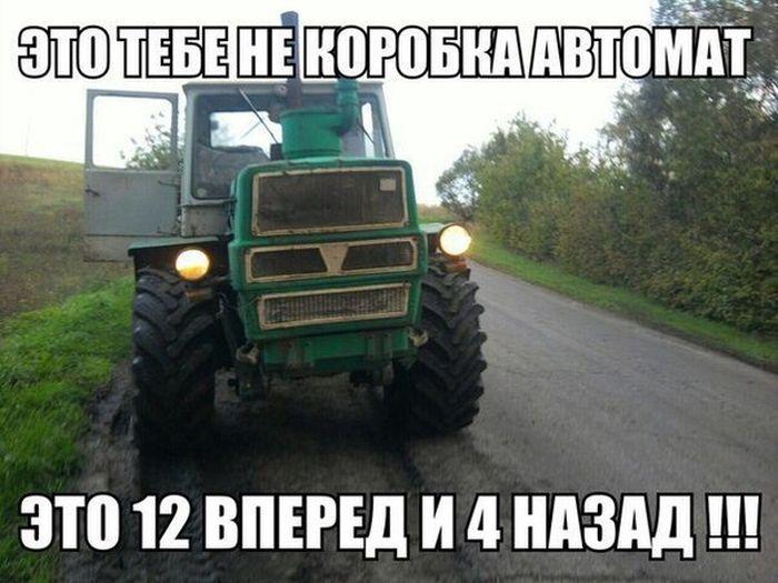 ржачные картинки трактористов неверное движение, глаза