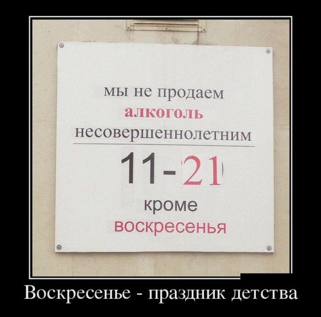 http://trinixy.ru/pics5/20160324/demotivatory_01.jpg