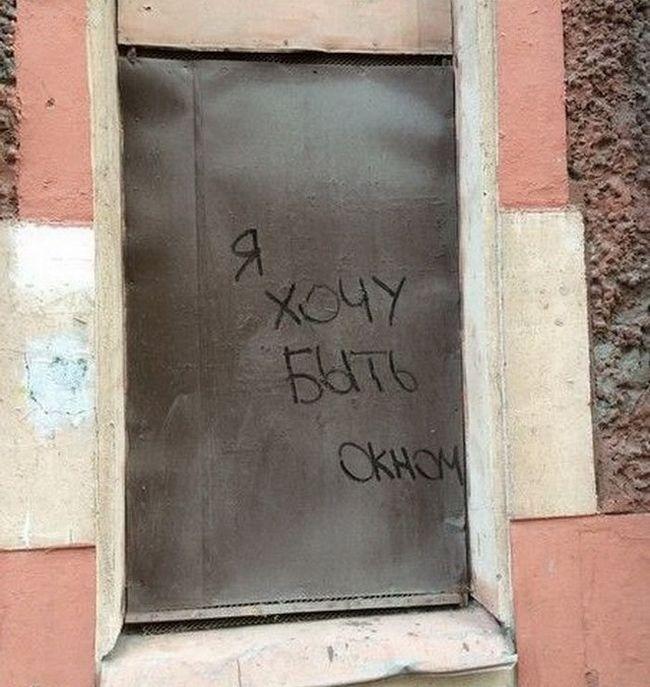 Прикольные надписи на стенах (29 фото)