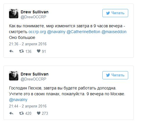 Реакция сети на скандал с лучшим другом Путина и офшоры (18 фото + видео)