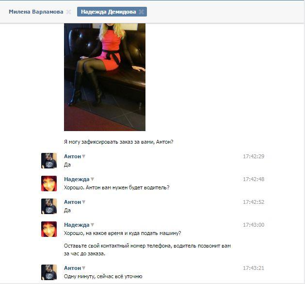 Мошенничество с привлекательной вакансией жиголо (7 скриншотов)