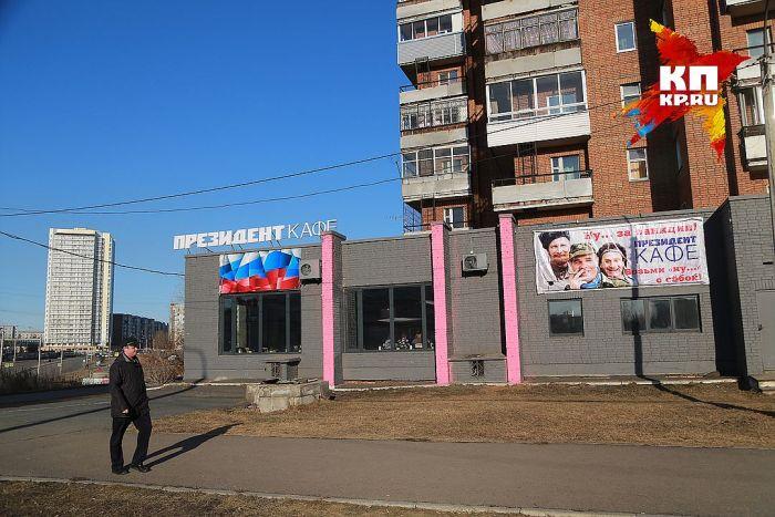 В Красноярске появилось патриотическое кафе в честь Путина (6 фото)