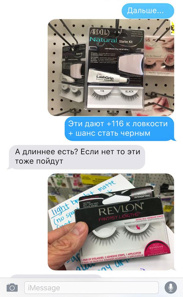 Как один парень косметику покупал (13 картинок)