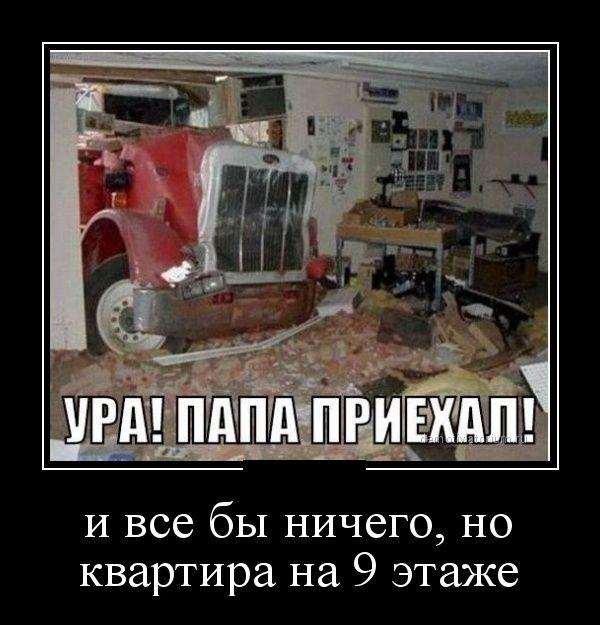 http://trinixy.ru/pics5/20160407/demotavtory_07.jpg