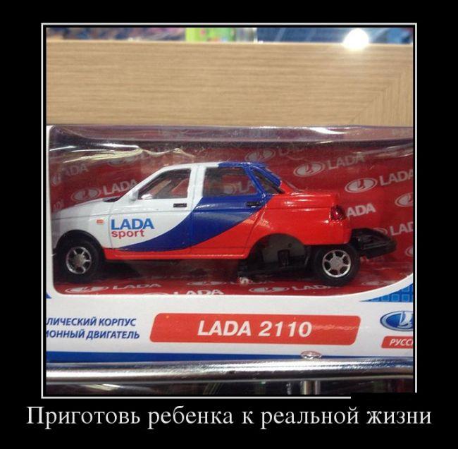 http://trinixy.ru/pics5/20160407/demotavtory_27.jpg